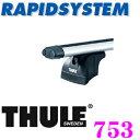 【只今エントリーでポイント6倍!最大21倍!】THULE RAPIDSYSTEM 753 スーリー ラピッドシステムTH753フット ダイレクトルーフレール/フィックスポイント付き車用フット