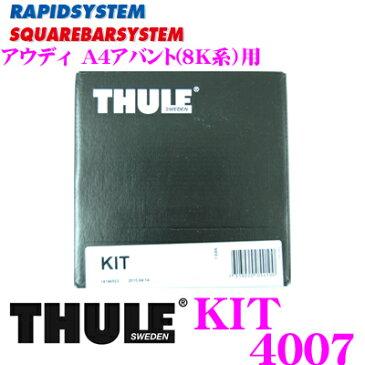 THULE スーリー キット KIT4007 アウディ A4アバント(8K系)用 ルーフキャリア753フット取付キット