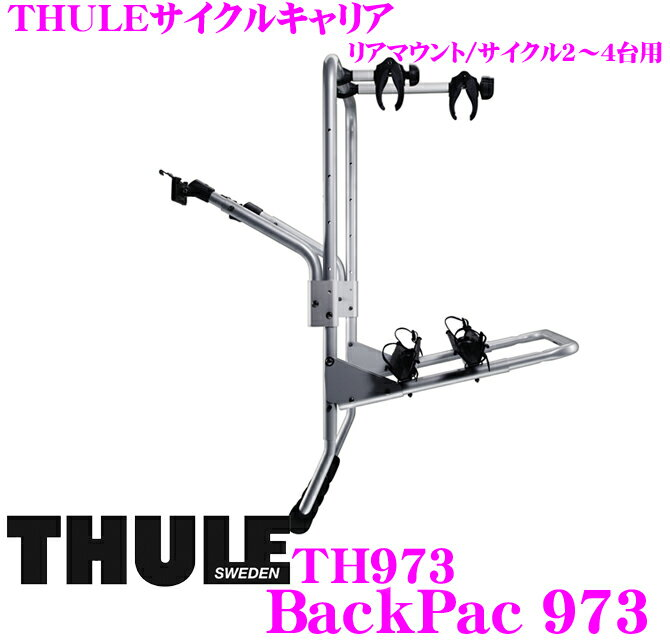 【本商品エントリーでポイント6倍!】THULE BackPac 973 スーリー バックパック TH973 リアドアマウント サイクルキャリア 【サイクル2台用/オプション使用で4台まで】:クレールオンラインショップ