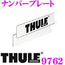 【日本正規品5年保証付き!!】【カードOK!!】THULE★9762スーリー ナンバープレート TH9762