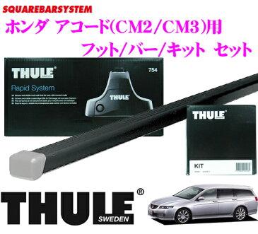 THULE スーリー ホンダ アコードワゴン(CM2/CM3)用 ルーフキャリア取付3点セット 【フット754&バー761&キット1324セット】