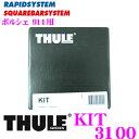 THULE スーリー キット KIT3100 ポルシェ 911用 ルーフキャリア753フット取付キット