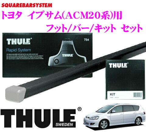 THULE スーリー トヨタ イプサム(ACM21W/ACM26W)用 ルーフキャリア取付3点セット 【フット754&バー762&キット1231セット】