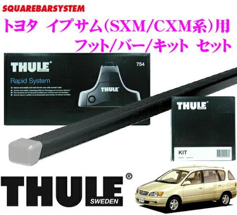THULE スーリー トヨタ イプサム(SXM/CXM系)用 ルーフキャリア取付3点セット 【フット754&バー761&キット1065セット】