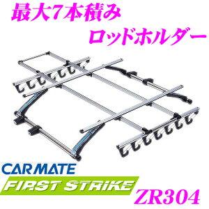 【在庫あり即納!!カードOK!!】CARMATE★FIRST STRIKE ZR304カーメイト ファーストストライクZR...