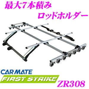【GW期間限定ポイント3倍!!】【カードOK!!】CARMATE★FIRST STRIKE ZR308カーメイト ファース...