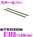 TERZO EB2 テルッツオ EB2スチールバーセット 120cm 2本セット
