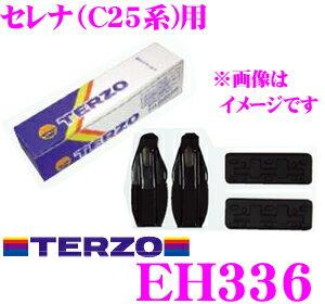 キャリア・ラック, ベースキャリア TERZO EH336 H17.5H22.10(C25) EF14BLEF14BLXEF14SL