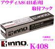 【只今エントリーでポイント+4倍!!】カーメイト INNO イノー K408 アウディA8/S8用 ベーシックキャリア取付フック INSUT IN-SU-K5 XS201 XS250対応