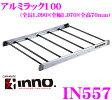 カーメイト INNO IN557 アルミラック100 【荷物の積載を追求したシンプルなルーフラック!!】 【全長1,090×全幅1,070×全高70mm】