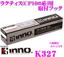 【4/18はP2倍】カーメイト INNO K327 トヨタ ラクティス(CP10...