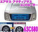 データシステム ASC680 エアサスコントローラー (アクティブサスコントローラー) 【ローダウンの定番!HYPER LOW DOWNモード搭載!】