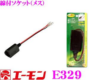 エーモン工業 E329 線付ソケット(メス)