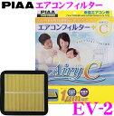 PIAA ピア EV-2 Airy C(エアリーC) エアコンフィルター 【マーク2/エクストレイル/スカイライン/アコード/オデッセイ/ステップワゴン/ストリーム/デリカD5等】