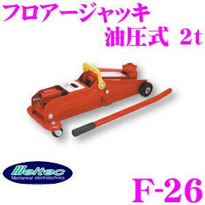 大自工業 Meltec F-26 油圧式フロアージャッキ 【軽自動車から普通乗用車に最適!】 【耐荷重量2トンまで】