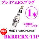 NGK プレミアムRXプラグ BKR5ERX-11P スパークプラグ 1本入り...