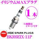 NGK イリジウムMAXプラグ BKR6EIX-11P スパ...