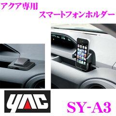 【当店在庫あり即納!!】【カードOK!!】YAC★ヤック SY-A3 アクア専用スマートフォンホルダー【...