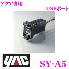 【カードOK!!】YAC★ヤック SY-A5 アクア専用USBポート【トヨタ アクア(NHP10)専用】