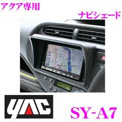 【当店在庫あり即納!!】【カードOK!!】YAC★ヤック SY-A7 アクア専用ナビシェード【トヨタ アク...