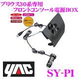 【本商品エントリーでポイント6倍!】YAC ヤック SY-P1 プリウス30系専用フロントコンソール電源BOX 【トヨタ プリウス(ZVW30)専用】
