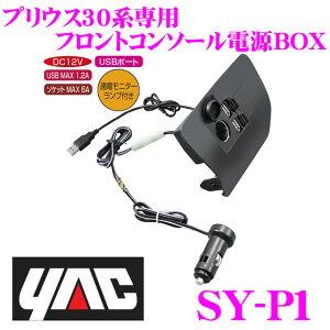 【当店在庫あり即納!!】【カードOK!!】YAC★ヤック SY-P1 プリウス30系専用フロントコンソール...