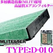 MLITFILTER エムリットフィルター エアコン フィルター アルファード ヴェルファイア カローラフィールダー クラウン クルーザー プリウス
