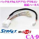 STREET Mr.PLUS CA-9 イクリプス製ナビ/ダイハツ タント用 バックカメラ&ステアリ ...