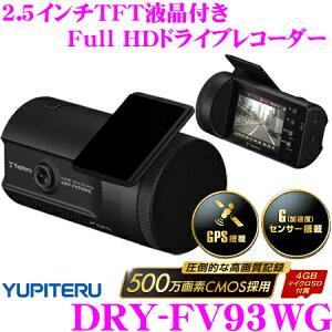 【送料無料!!カードOK!!】ユピテル★DRY-FV93WG カメラ・本体一体型Full HD対応 GPS搭載常時録...