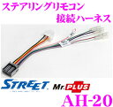 STREET Mr.PLUS AH-20 ステアリングリモコン接続ハーネス 【ケンウッド製 ナビゲー ...