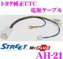 STREET Mr.PLUS AH-21 トヨタ純正ETC電源ケーブル 【イクリプス製ナビゲーション ...