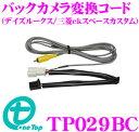 ワントップ TP029BC バックカメラ変換コード 【純正バックカ...