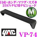 YAC ヤック VP-74 ナビシェード 【Mサイズ 2DINナビ用】 【日差しをブロックしてモニターを見やすく】