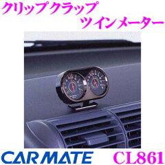 【カードOK!!】カーメイト CL861 クリップクラップ ツインメーター【温度・湿度を同時に測定!!】