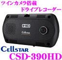 セルスター 2カメラドライブレコーダー CSD-390HD 100万画素ハイビジョン Gセンサー ボイスアシスト搭載 国内生産/3年保証付き