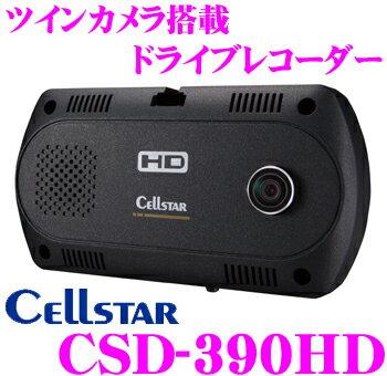 セルスター CSD-390HD ツインカメラ搭載 100万画素 ハイビジョン ドライブレコーダー 【国内生産/3...