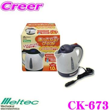 大自工業 Meltec CK-673あったCarケトル 12V用【スイッチひとつでお湯が沸く!】