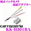 カロッツェリア KK-H301BA 純正バックカメラ接続アダプター ...