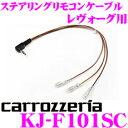 カロッツェリア KJ-F101SC ステアリングリモコンケー...