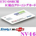 【4/23-28はP2倍】STREET Mr.PLUS NV-16 ETC・DSRC用 IC接点クリーニングカード 【通信障害のトラブルを防止】