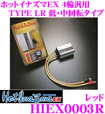 電子パーツ, その他  HotInazma HIEX0003R EX TYPE LR