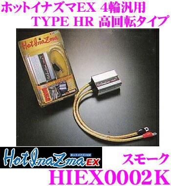 電子パーツ, その他  HotInazma HIEX0002K EX TYPE HR