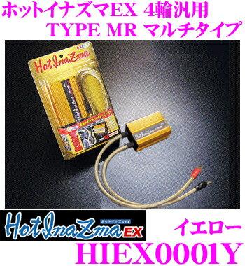 電子パーツ, その他  HotInazma HIEX0001Y EX TYPE MR