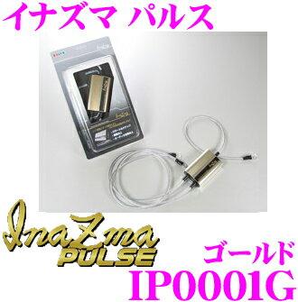 電子パーツ, その他  InaZma PULSE IP0001G