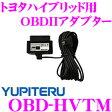 【本商品エントリーでポイント7倍!】ユピテル OBD-HVTM トヨタハイブリッド車用OBDIIアダプター 【GWR101sd/GWR103sd/GWM105sd対応】