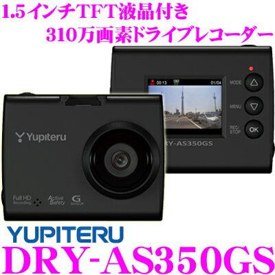 【当店在庫あり即納!!】【送料無料!!カードOK!!】ユピテル★DRY-AS350GS Full HD高画質 カメラ...