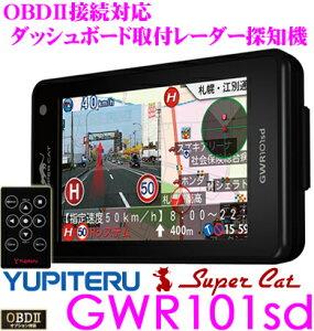 GWR101sd