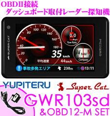 ユピテル GWR103sd&OBD12-Mセット OBDII接続対応ダッシュボード取付 3.6inch一体型GPSレーダー探知機