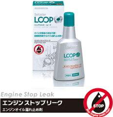 【カードOK!!】シュアラスター★Surluster LOOP エンジンストップリークLP-05【オイル交換毎の...