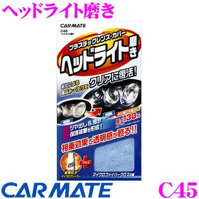 カーメイト C45 ヘッドライト磨き 【ヘッドライト、テールランプ、ウィンカーに使える!!】